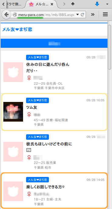 メルパラの「メル友・まぢ恋」掲示板